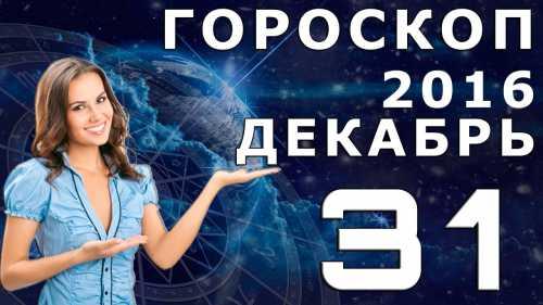 Гороскоп на сегодня, 31 декабря 2016 года, для всех знаков Зодиака