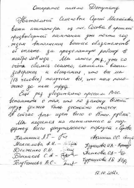 Бессонница письмо в редакцию