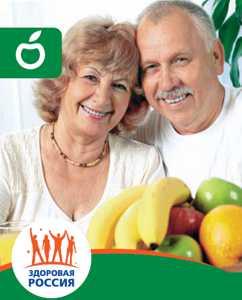 Полезное питание в пожилом возрасте